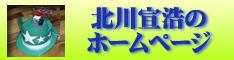 北川宣浩のホームページ